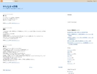 yokkunfund.blogspot.com screenshot