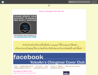 yokoancmclub.exteen.com screenshot