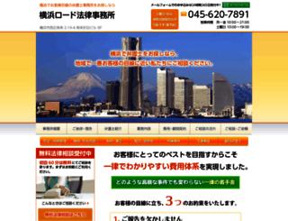 yokohama-roadlaw.com screenshot