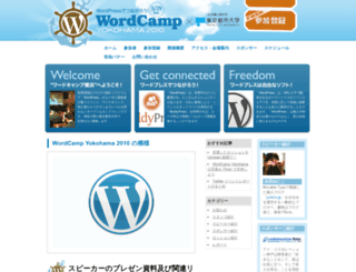 yokohama2010.wordcamp.jp screenshot