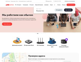 yola.domru.ru screenshot