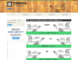 yomikata.org screenshot
