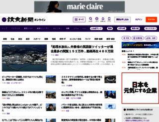 yomiuri.co.jp screenshot