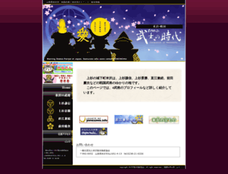 yonezawa-naoe.com screenshot