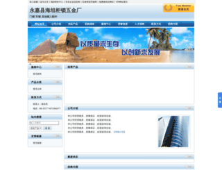 yongjia.gd789.net screenshot