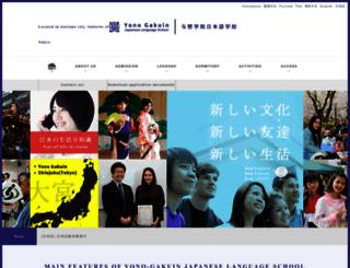 yono-gakuin.co.jp screenshot