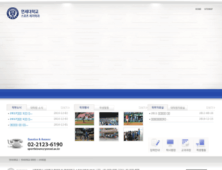 yonseisl.ac.kr screenshot