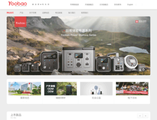 yoobao.com screenshot