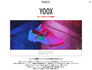 yoox.vogue.co.jp screenshot
