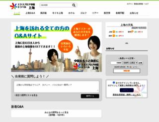 yorozu.explore.ne.jp screenshot