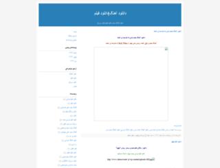 yosa.blogfa.com screenshot