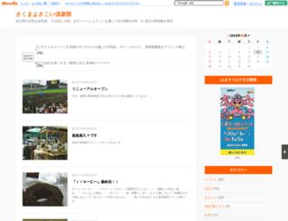 yosakoi.hamazo.tv screenshot
