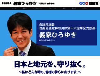 yoshiie-hiroyuki.com screenshot
