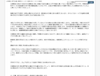yoshimiwatanabe.sakura.ne.jp screenshot