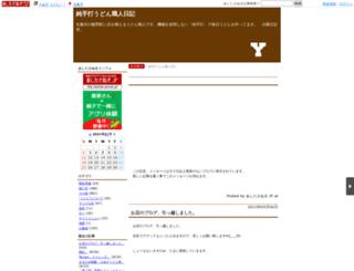 yoshiya.ashita-sanuki.jp screenshot