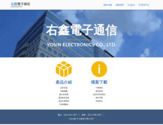 yosin.com.tw screenshot