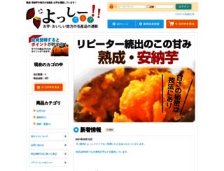 yosshi-store.com screenshot