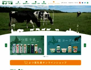 yotsuba.co.jp screenshot