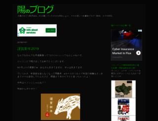 you1976.blogspot.jp screenshot