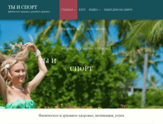 youandsport.ru screenshot