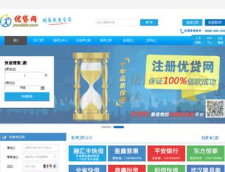youdaiw.com screenshot