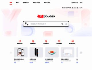 youdao.com screenshot