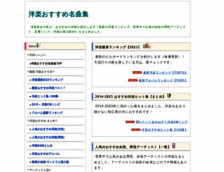 youga-yougaku.info screenshot