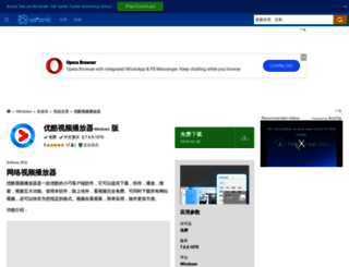 youku-video-boardcast.softonic.cn screenshot
