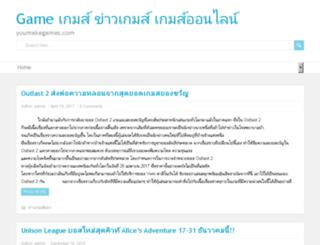 youmakegames.com screenshot