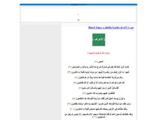 your-quran.blogspot.com screenshot