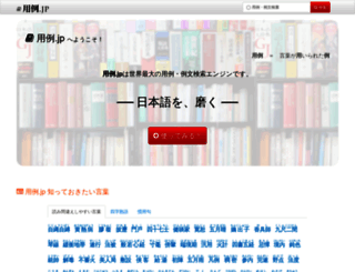 yourei.jp screenshot
