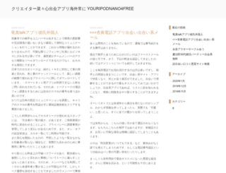youripodnano4free.com screenshot