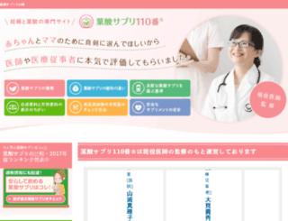 yousansapuri-110ban.jp screenshot