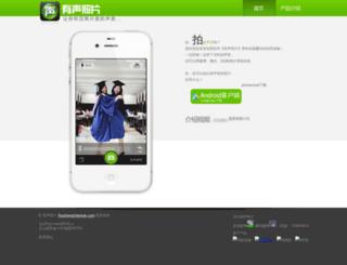youshengzhaopian.com screenshot