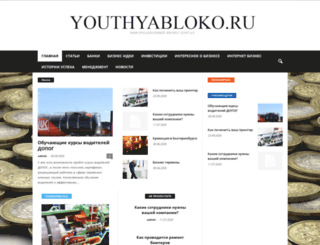 youthyabloko.ru screenshot
