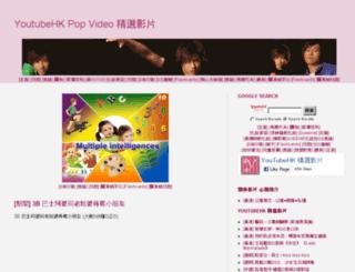 youtubehkpop.blogspot.com screenshot