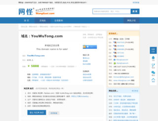 youwutong.com screenshot