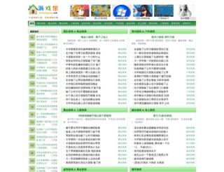 youxiguan.cn screenshot