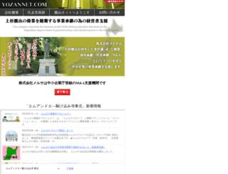 yozannet.com screenshot