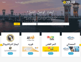 yp.com.eg screenshot