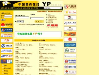 yp.net.cn screenshot