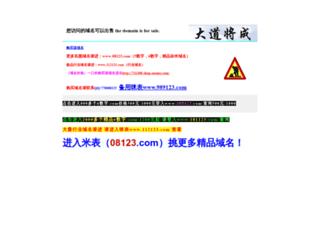 yp89.com screenshot