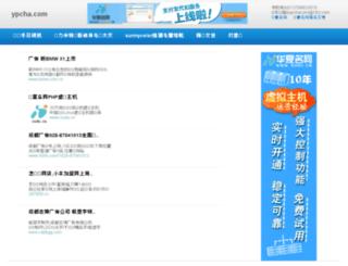 ypcha.com screenshot