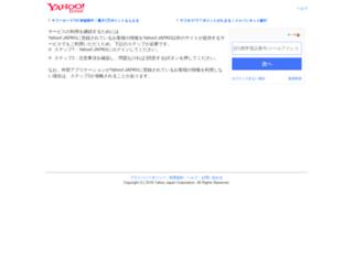 ypremium.petitgift.jp screenshot