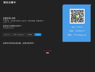 ypyn.cn screenshot