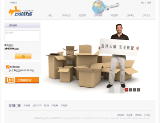 yq-express.com screenshot