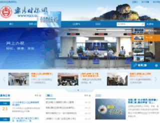 yqcs.gov.cn screenshot