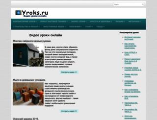 yroks.ru screenshot