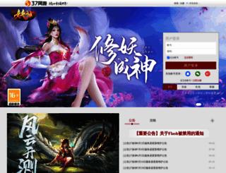 ys.37wan.com screenshot