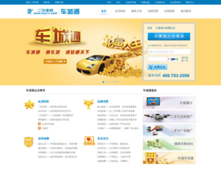 ys303.web.cn2che.com screenshot